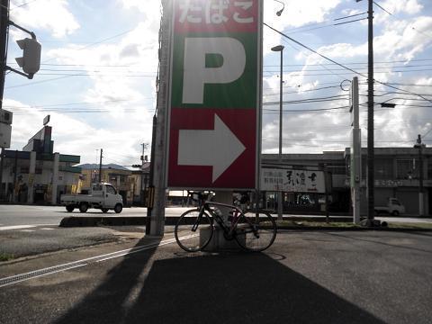 お気楽自転車生活-徳地ローソン