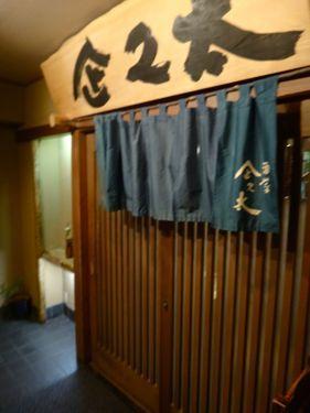横浜発 驢馬人の美食な日々-Kikuta01