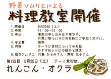 宇城彩館のブログ