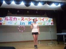 ルミカオフィシャルブログ「あなたの笑顔に会いたくて…」Powered by Ameba-KIMG0088.jpg
