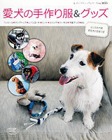 愛犬の手作り服&グッズ