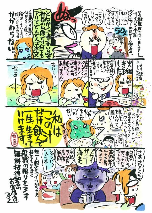 西原理恵子&青山浩のズバット人生相談室(仮)-27_02