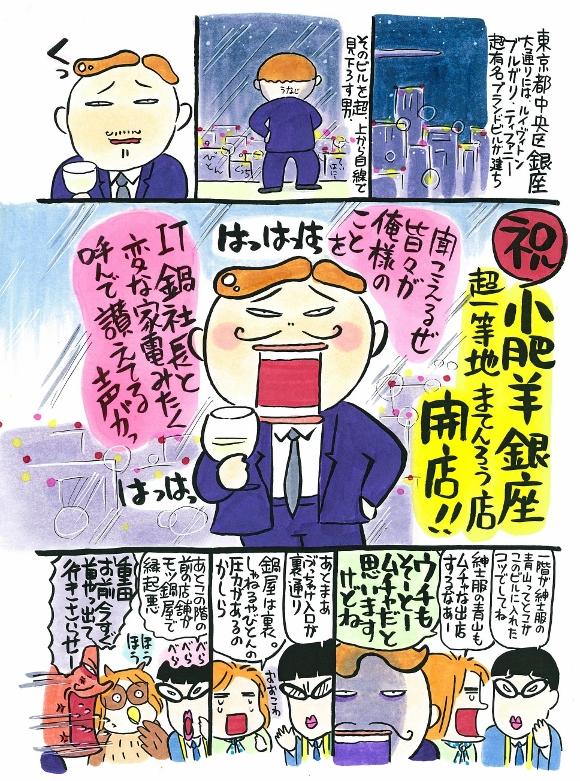 西原理恵子&青山浩のズバット人生相談室(仮)-27_01