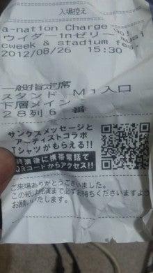 あゆ好き2号のあゆバカ日記-120827_2034~01.jpg