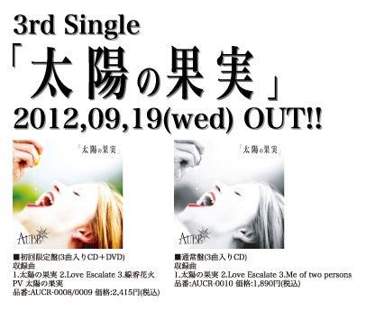 $AUBE 海斗(カイト)オフィシャルブログ「The Bambino Singlist」by Ameba