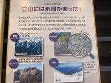 $とやま定住コンシェルジュ 3代目のブログ-国内初!立山で発見された氷河