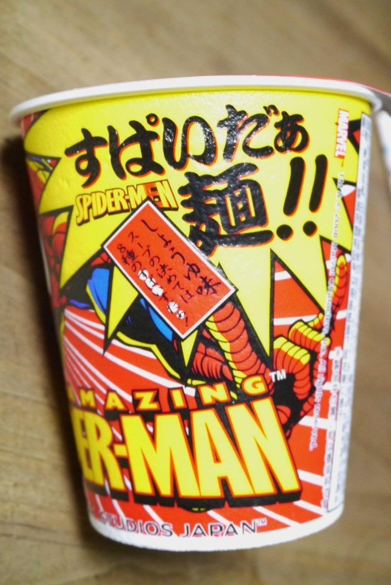 すぱいだぁ麺(USJ)
