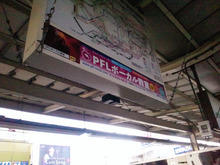 PFL★MIKIのブログ-2012082816230000.jpg