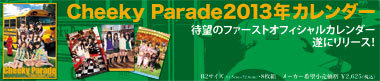 $Cheeky Parade (チィキィパレード) Official Blog powered by Ameba