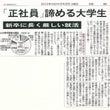 読売新聞に掲載~本学…