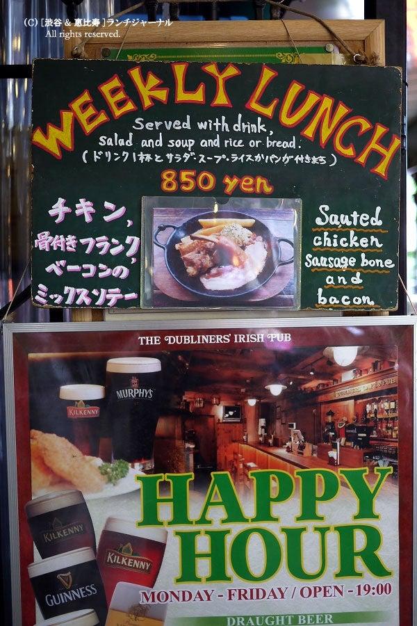 $●[渋谷&恵比寿]ランチ・ジャーナル-2
