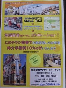$スマイル自転車タクシー-チラシ サンケイ