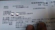 あゆ好き2号のあゆバカ日記-120829_2057~01.jpg