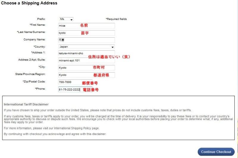 京都マダムのオーガニックコスメダイアリー 個人輸入情報も♪-Vitacost 注文方法