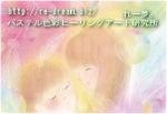 色と光とパステルアートのある暮らし~れー夢。曼荼羅アート・パステル和アート@神奈川県相模原市