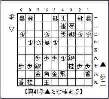 将棋 次の一手名人戦-第41手局面