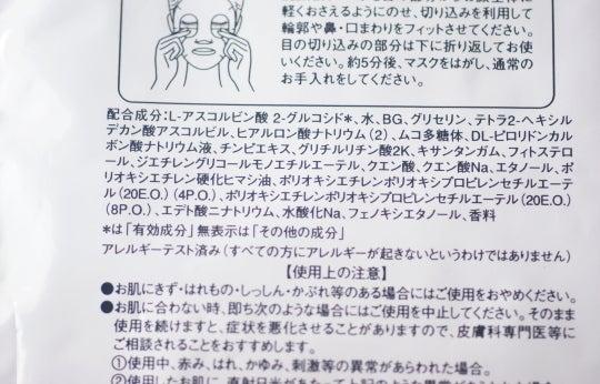高級 美白マスク