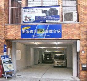 写真画像の修正・加工・フォトレタッチの専門店
