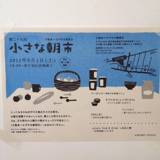 【東京・吉祥寺】雑貨と古道具のお店 みずたま雑貨店