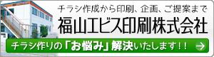 福山エビス印刷の社員ブログ-エビス印刷のサイトを見る