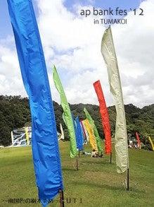 バリ雑貨santabali!santaiシスターズブログ!-ap bank fes12_5~南国色の樹木染め~CUTI