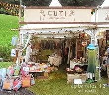 バリ雑貨santabali!santaiシスターズブログ!-ap bank fes12_7~南国色の樹木染め~CUTI