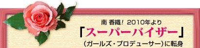 南香織オフィシャルブログ「南香織のHAPPY DAYS」Powered by Ameba-メッセージ1
