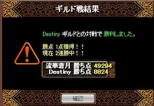 ☆國家のRS奮闘記☆-7月22日GV Destiny