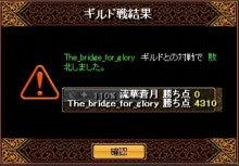 ☆國家のRS奮闘記☆-8月1日GV ブリッジ
