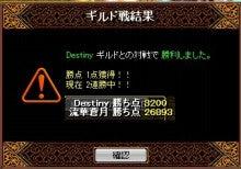 ☆國家のRS奮闘記☆-8月19日GV Destiny