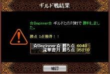 ☆國家のRS奮闘記☆-8月15日GV ☆Beginner☆