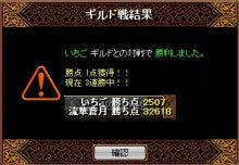 ☆國家のRS奮闘記☆-7月25 GVいちご