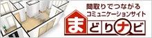 村上市下鍛冶屋の工務店のブログ