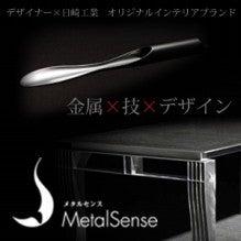 $酒と日崎と家族と俺と。-Metal Sense Link