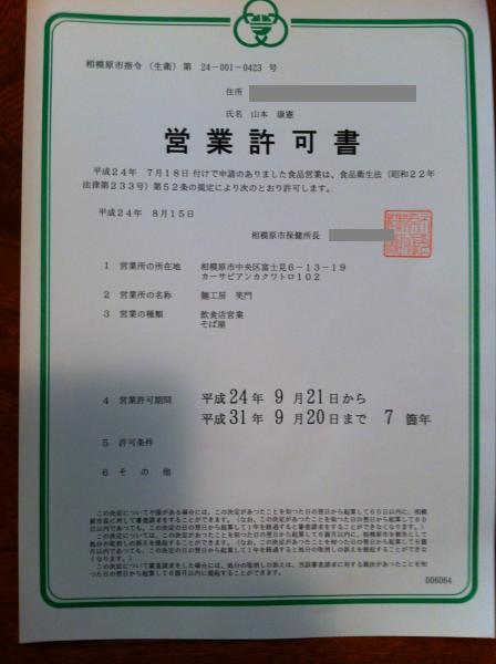 「営業許可書」更新完了しました。   讃岐うどん屋奮闘記 笑門(わらかど)「営業許可書」更新完了しました。   讃岐うどん屋奮闘記 笑門(わらかど)