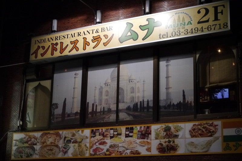 インドレストラン ムナ-1