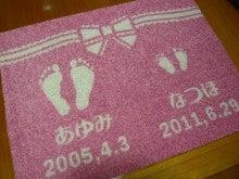 ハートノート ブログ-赤ちゃんのマット