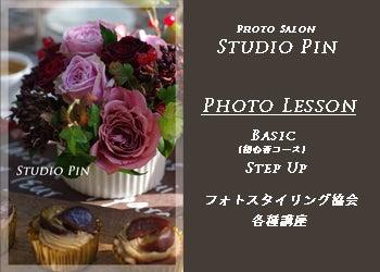 $名古屋フラワー&フォトスタイリングレッスン スタジオ パン