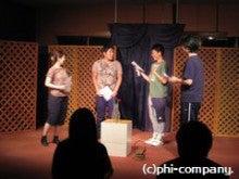 劇団ファイ・カンパニー 公式ブログ 「稽古場日誌」-IMG_6281