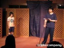 劇団ファイ・カンパニー 公式ブログ 「稽古場日誌」-IMG_6383