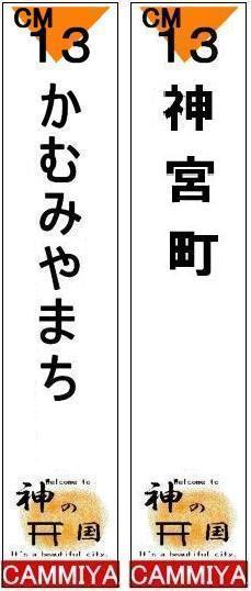 駅名標タテ修正版