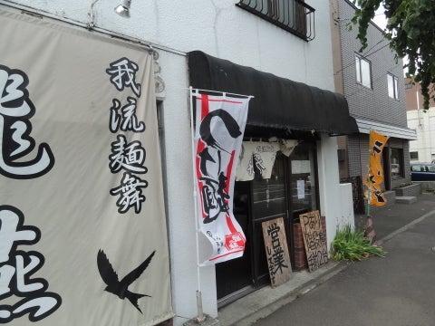 晴れ時々ラーメン★札幌