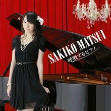 松井咲子オフィシャルブログ「さきっciao」Powered by Ameba-1346403511012.jpg