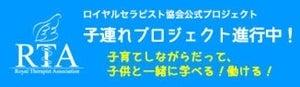 ベビマ、サイン、スキンケアで楽しい育児☆墨田区で資格取得ならココ-子連れPJバナー