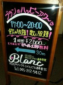 「Blanc」