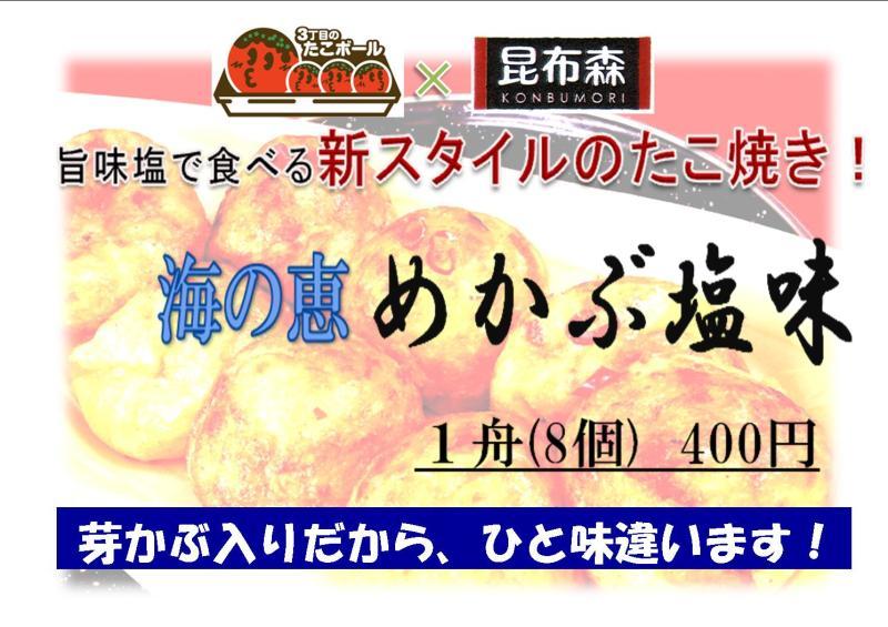 広島 3丁目のたこボール 大阪の味 たこやき
