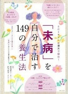 $桜香 純子 ~コノハナサクヤヒメ~