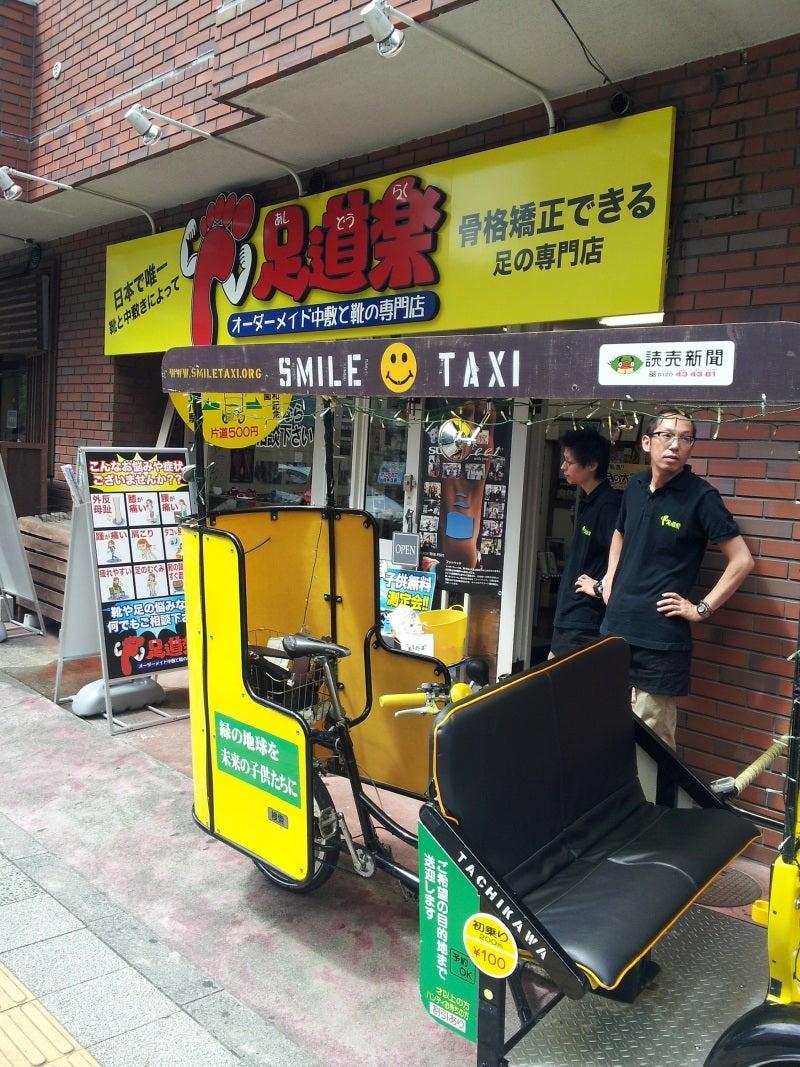 $スマイル自転車タクシー-足道楽