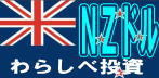 ◆わらしべ銀行積立預金~(月1万編)-nz