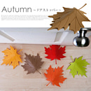 落ち葉が床を彩る! ドアストッパー AUTUMN QUALY(クオリー) カラー(ブラウン/レッド/オレンジ/イエロー/グリーン)